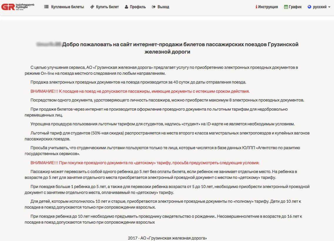 Официальный сайт ЖД Грузии