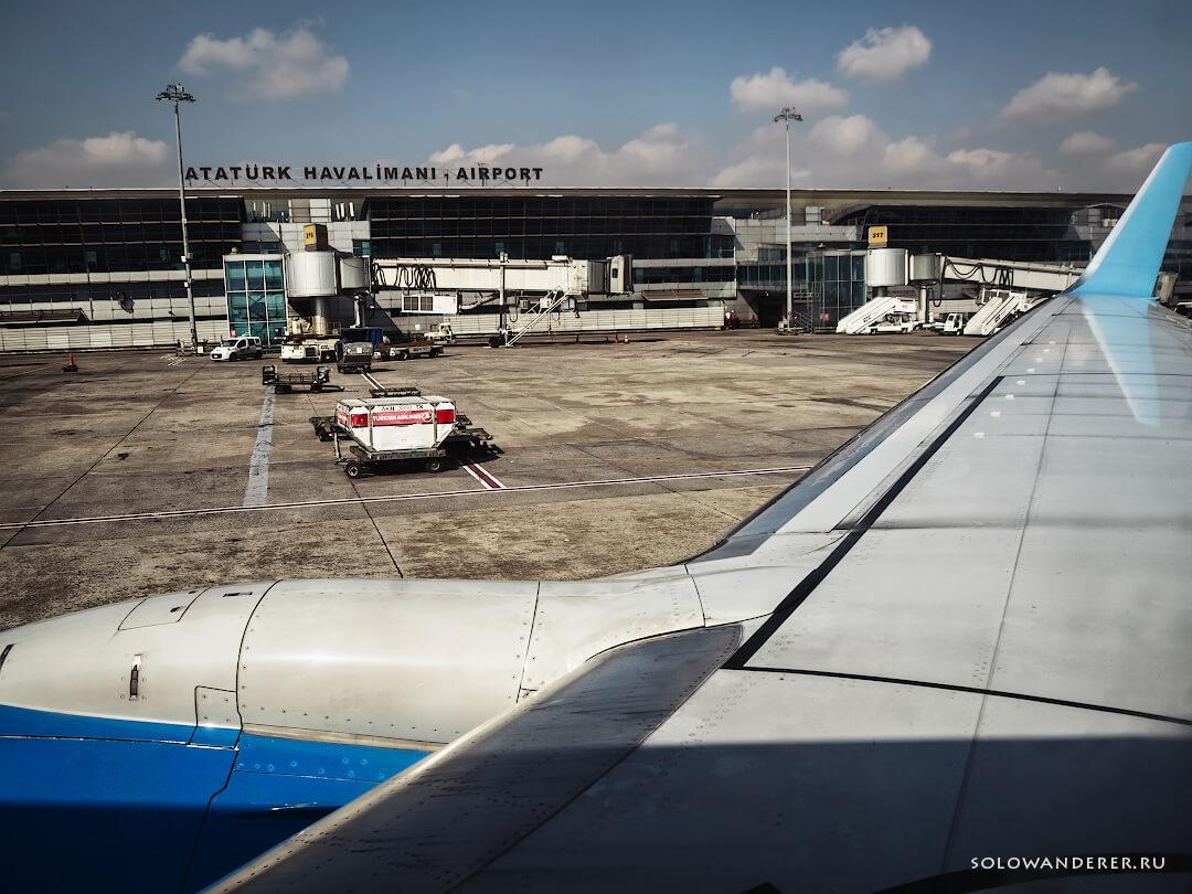 Аэропорт Ататюрк Турция