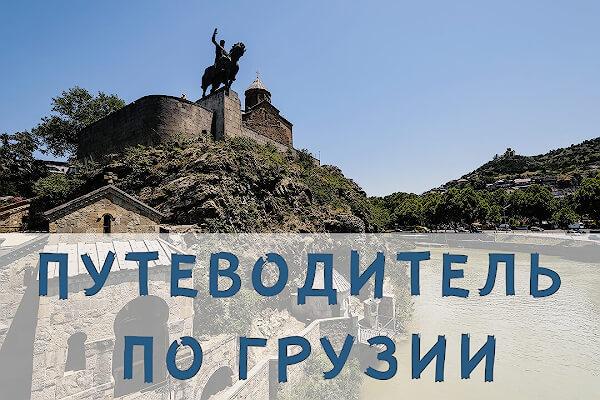 мини Путеводитель по Грузии