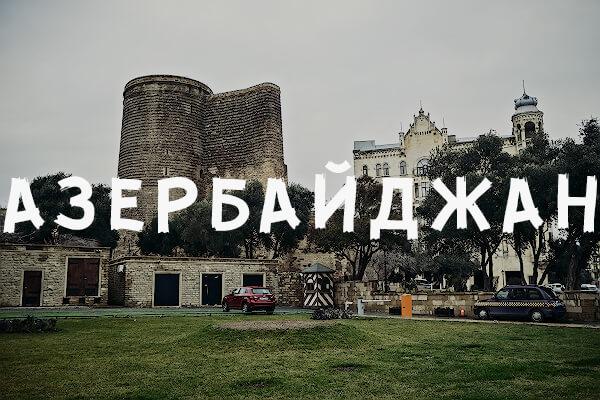 Фотографии Азербайджана