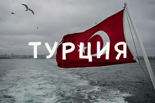 Фотографии Турции